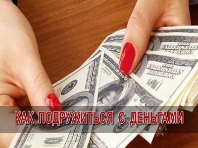 Ка подружиться с деньгами