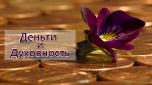 Деньги и духовность