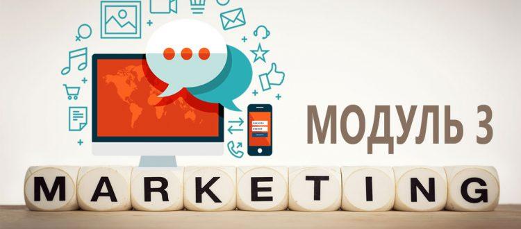маркетинг или как продавать не продавая