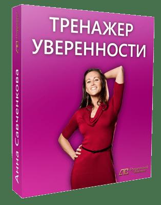 тренажер уверенности-2