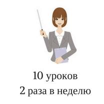 тренажер уверенности: 10 уроков