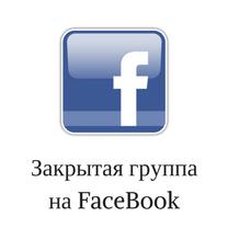 тренажер уверенности: группа на фейсбук