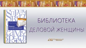 Рецензия на книгу Ричарда Темплара «Правила самоорганизации»