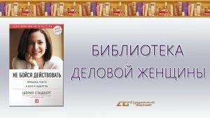 Рецензия на книгу «Не бойся действовать: Женщина, работа и воля к лидерству»