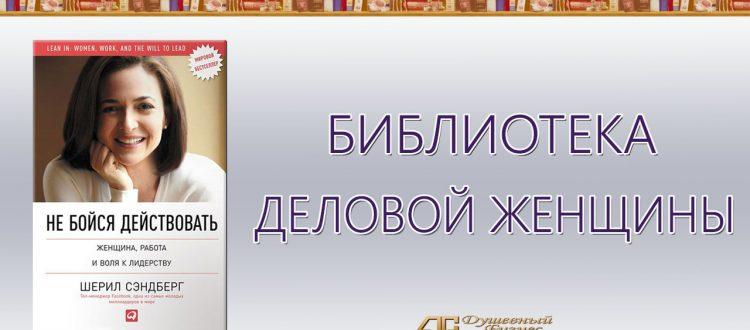 Шерил Сэндберг