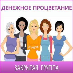 Закрытая группа -Денежное процветание