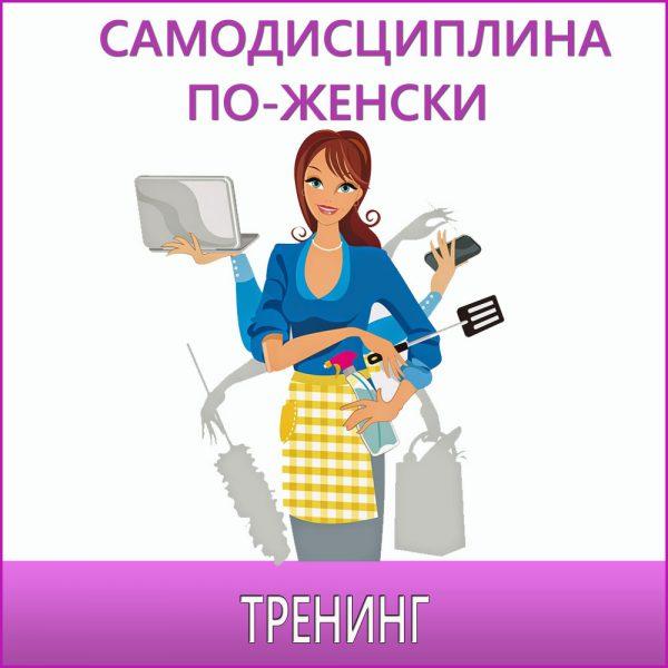 Самодисциплина по-женски