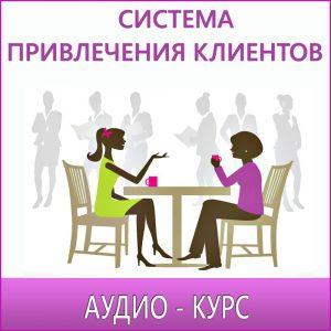 Аудио-курс Тет-а-Тет
