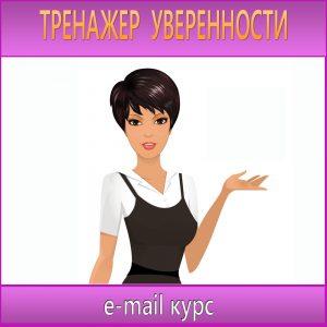 Тренажер Уверенности: email-курс