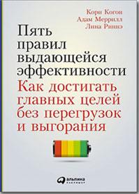 5 правил эффективности:книга