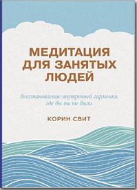 Медитация для занятых людей: книга