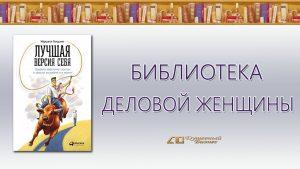 Рецензия на книгу «Лучшая версия себя»