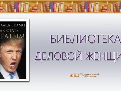 Дональд Трамп: Как стать богатым