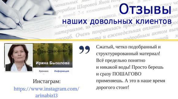 Инстаграм: от идеи до денег - отзыв№1