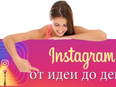 тренинг- Instagram: от идеи до денег