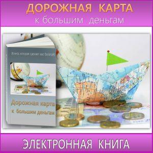 Дорожная карта к большим деньгам: электронная книга