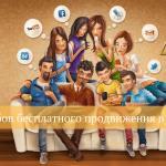 7 способов бесплатного продвижения в интернете
