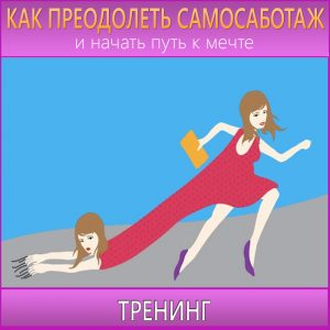 Как преодолеть самосаботаж