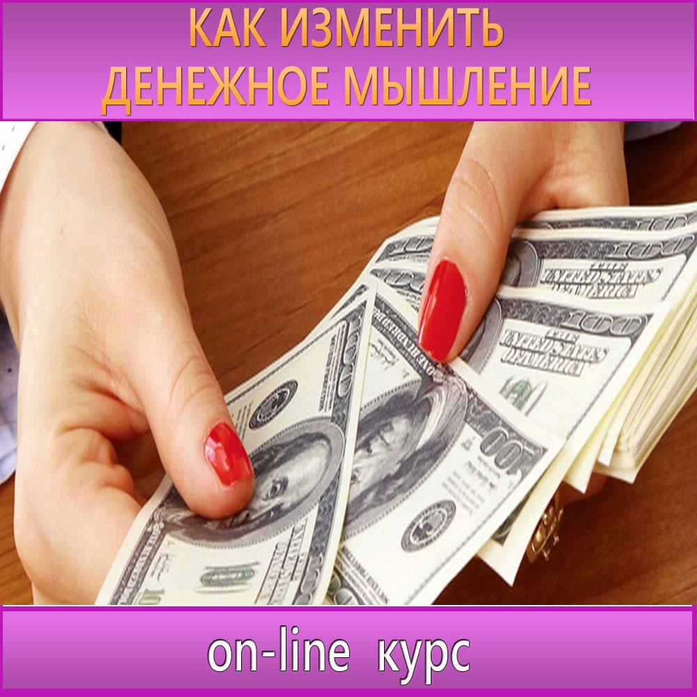 Как изменить денежное мышление
